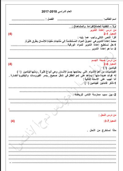 اختبار قصير في اللغة العربية الوحدة الثانية للصف الثالث