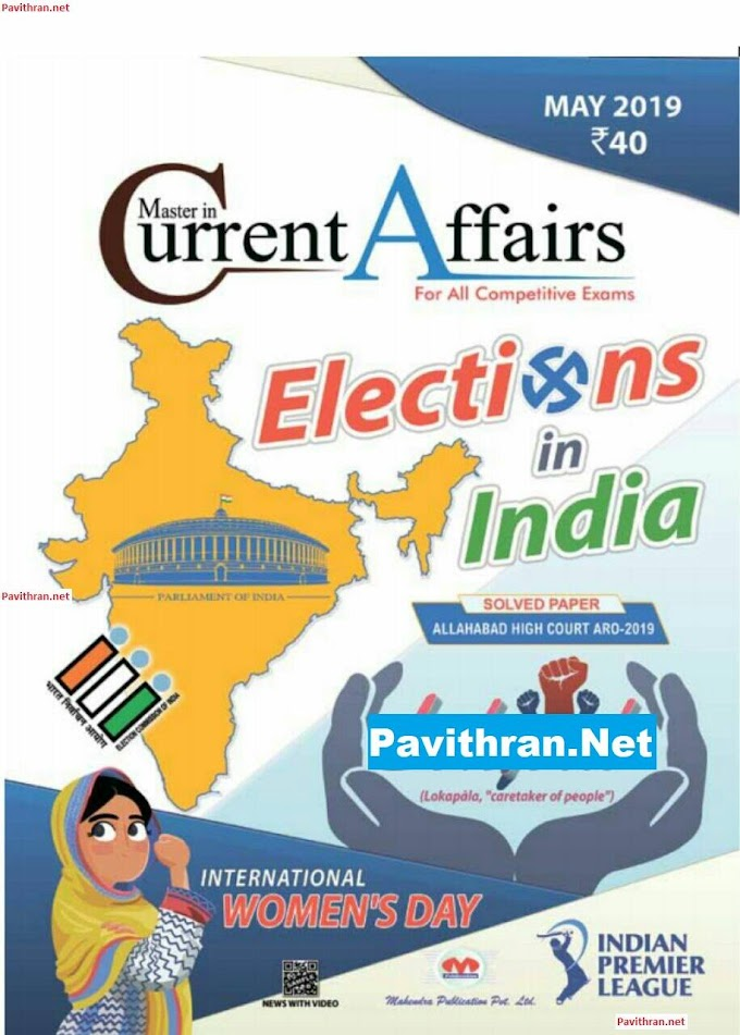 Masters in Current Affairs(MICA) Magazines 2019 PDF download