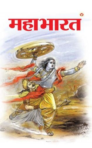 महाभारत   Mahabharat