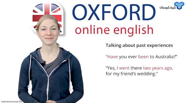 كورس تعلم اللغة الانجليزية من اكسفورد الدرس السابع :  كيف تتحدث عن الماضى وزمن الماضى المستمر فى اللغة الانجليزية