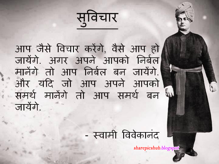 Suvichar in Hindi | Swami Vivekanand Quotes in Hindi With ...
