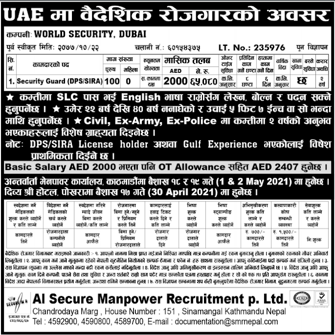 Jobs in UAE for Nepali, salary NRs 65,080