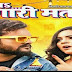 Dekha gaari mat da-New bhojpuri song 2020- Khesari lal Yadav-Lyrics-mp3 download