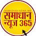 समाधान दिवस पर 88 शिकायतों में 9 का हुआ निस्तारण
