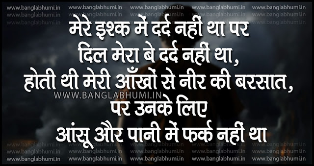 Hindi Love Shayari Photo in Hindi Font | Free Download