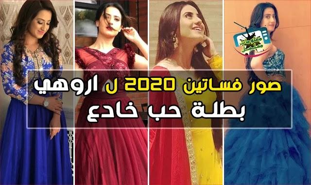 صور فساتين 2020 ل اروهي بطلة حب خادع اليشا بانوار