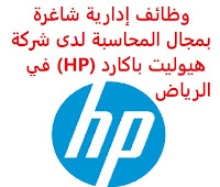وظائف إدارية شاغرة بمجال المحاسبة لدى شركة هيوليت باكارد (HP) في الرياض تعلن شركة هيوليت باكارد (HP), عن توفر وظيفة إدارية شاغرة بمجال المحاسبة, للعمل لديها في الرياض وذلك للوظائف التالية: محاسب أول   Senior Controllership Accountant: المؤهل العلمي: بكالوريوس في إدارة الأعمال، الاقتصاد، المحاسبة، المالية أو ما يعادلهم أن يكون حاصلاً على شهادة محاسبة مثل ، CPA ، MBA الخبرة: أن يكون لديه خبرة في أكثر من وظيفة مالية أن يكون المتقدم للوظيفة سعودي الجنسية للتـقـدم إلى الوظـيـفـة اضـغـط عـلـى الـرابـط هـنـا       اشترك الآن في قناتنا على تليجرام        شاهد أيضاً: وظائف شاغرة للعمل عن بعد في السعودية     أنشئ سيرتك الذاتية     شاهد أيضاً وظائف الرياض   وظائف جدة    وظائف الدمام      وظائف شركات    وظائف إدارية                           لمشاهدة المزيد من الوظائف قم بالعودة إلى الصفحة الرئيسية قم أيضاً بالاطّلاع على المزيد من الوظائف مهندسين وتقنيين   محاسبة وإدارة أعمال وتسويق   التعليم والبرامج التعليمية   كافة التخصصات الطبية   محامون وقضاة ومستشارون قانونيون   مبرمجو كمبيوتر وجرافيك ورسامون   موظفين وإداريين   فنيي حرف وعمال     شاهد يومياً عبر موقعنا وظائف السعودية لغير السعوديين وظائف السعودية اليوم وظائف السعودية للنساء وظائف اليوم وظائف كوم وظائف السعودية 24 وظائف في السعودية للاجانب وظائف حكومية وظائف الذكاء الاصطناعي في السعودية وظائف مترجمين في الرياض وظائف ميكانيكي سيارات في جدة مطلوب عاملة نظافة بجدة وظائف ميكانيكي سيارات في السعودية وظائف مترجمين في السعودية الشركة السعودية للصناعات العسكرية توظيف وظائف صندوق الاستثمارات العامة السعودية مستشار قانوني الرياض وظائف الأمن السيبراني في السعودية وظائف قهوجي في الرياض وظائف تصوير في الرياض وظائف ترجمة جدة وظائف ترجمة الرياض الهيئة السعودية للمقاولين وظائف وظائف حراس امن جنوب الرياض وظائف سائقين اليوم السعودية وظائف تمريض الرياض وظائف مشرفين امن الرياض وظائف حراس امن براتب 5000 الرياض وظائف امن المعلومات في السعودية وظائف فني كهرباء جدة