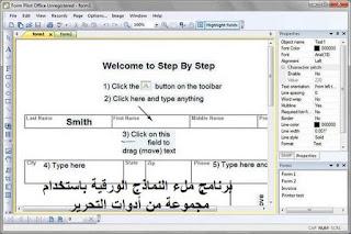 Form Pilot Office 2.73  برنامج ملء النماذج الورقية باستخدام مجموعة من أدوات التحرير