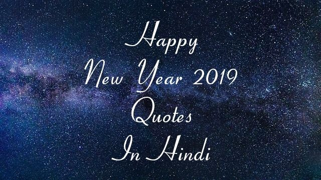 happy-new-year-latest-quote-in-hindi