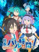 Assistir Shachō, Battle no Jikan Desu! Online