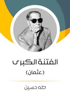 كتاب الفتنة الكبرى عثمان طه حسين pdf