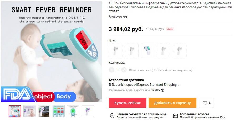 CE Лоб бесконтактный инфракрасный Детский термометр ЖК-дисплей высокая температура Голосовая Подсказка для ребенка взрослое ухо температурный пистолет
