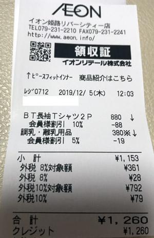 イオン 姫路リバーシティ店 2019/12/5 のレシート