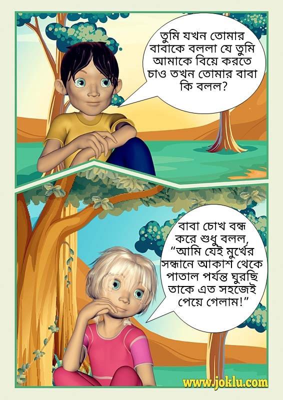 What your father said Bengali joke