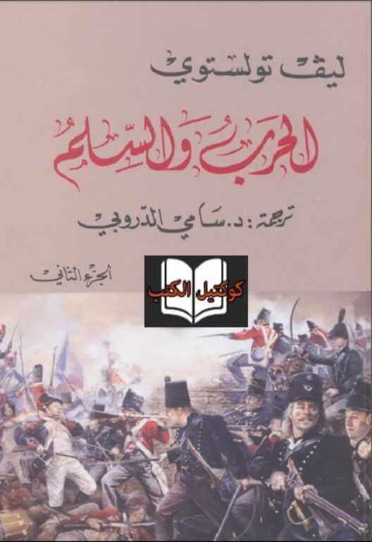 قراءة رواية الحرب والسلم المجلد الثانى لـ ليف تولستوي pdf - كوكتيل الكتب