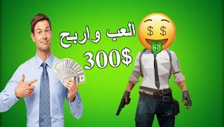 تطبيق رهيب يدفع لك 300 دولار مقابل ان تلعب فقط!