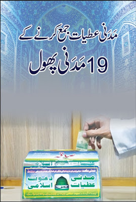 Download: 19 Madani Phool –  Attiyat pdf in Urdu