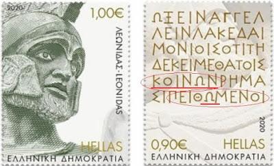 Απέσυραν άρον άρον το γραμματόσημο με τα λάθη