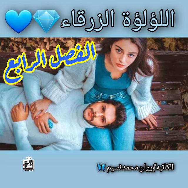 رواية اللؤلؤة الزرقاء للكاتبه روان نسيم الفصل الرابع
