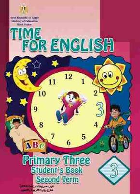 تحميل كتاب اللغة الانجليزية للصف الثالث الابتدائى 2017 الترم الثانى