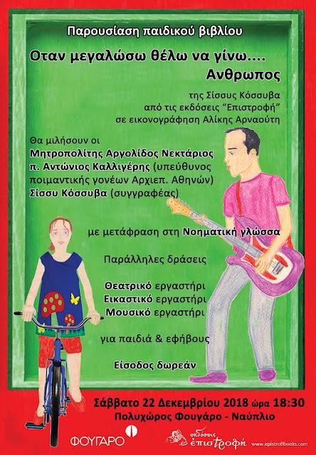 """Παρουσίαση παιδικού βιβλίου στο Ναύπλιο: """"Όταν μεγαλώσω θέλω να γίνω...Άνθρωπος"""""""
