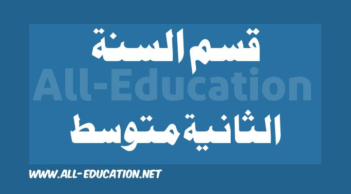 دروس, ملخصات و مواضيع السنة الثانية متوسط