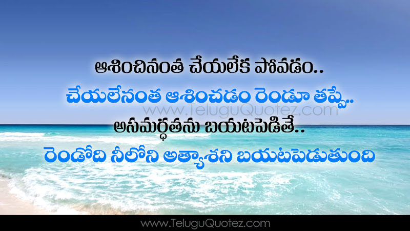 Beautiful life quotes and sayings in telugu wallpapers top beautiful life quotes and sayings in telugu wallpapers top motivational messa m4hsunfo