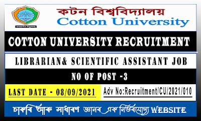 Cotton University Recruitment 2021 - Non Teaching Vacancy