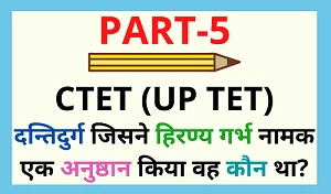 CTET Important Question with Answer in Hindi