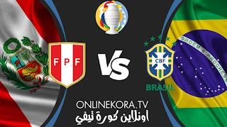 مشاهدة مباراة البرازيل وبيرو القادمة بث مباشر اليوم  18-06-2021 في كوبا أمريكا