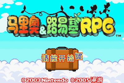 【GBA】瑪莉歐與路易吉RPG中文版+金手指+攻略流程+rom下載!