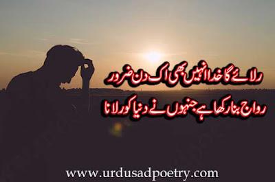 Rulaye Ga Khuda Unhain Bhi Ik Din Zaroor