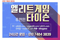 엘리트게임,ETGAM88.COM,엘리트게임모바일, 추쳔-타이슨 01074843839,ELTT66.com,엘리트바둑이, 임팩트게임, 엘리트바둑이,원탁게임,바둑이모바일,엘리트포커, ELTT55.COM ,몰디브게임,현금모바일 엘리트게임타이슨, 임팩트게임 체리바둑이,체리게임,엘리트맞고,원탁게임,MOLDI78.COM,해적게임,바닐라게임,임팩트알파게임,엘리트게임포커,몰디브게임,임팩트바둑이,알파바둑이,임팩트알파게임