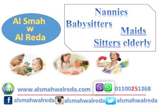 Nannies baby sitters 01093007189