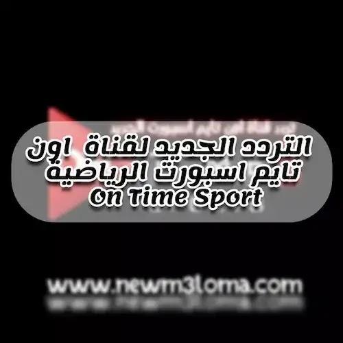 التردد الجديد لقناة اون تيم اسبورتس on time sports 1 على النايل سات 2021