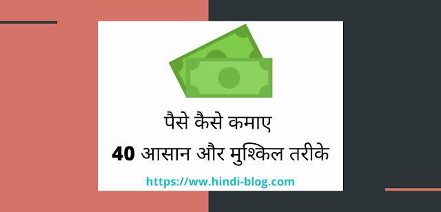 पैसे कैसे कमाए   40 आसान और मुस्किल तरीके