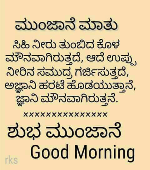 Kannada Popular Life Quotes 2017 Jeevana Sanjeevini