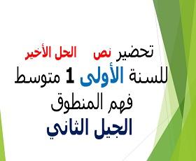 تحضير نص الحل الأخير لغة عربية سنة أولى متوسط، مذكرة درس: