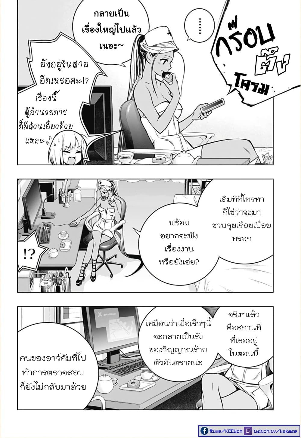 อ่านการ์ตูน Ghost Girl ตอนที่ 8 หน้าที่ 16