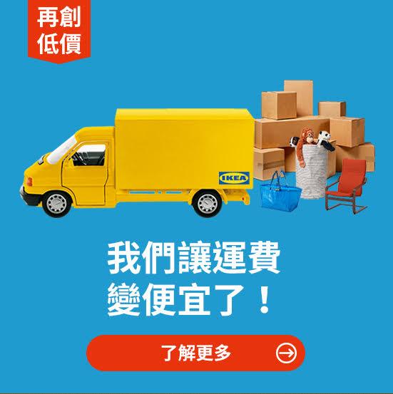 【大叔生活】居家生活大改造 (feat. IKEA & Nitori) - IKEA 運送服務