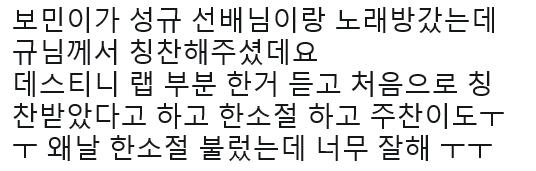 넬 성덕 인피니트 성규의 성덕이 된 후배 아이돌 | 인스티즈