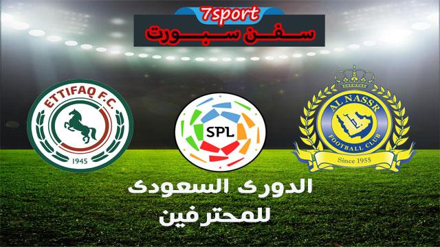 موعدنا مع  مباراة النصر والاتفاق  بتاريخ 08/03/2019 الدوري السعودي للمحترفين