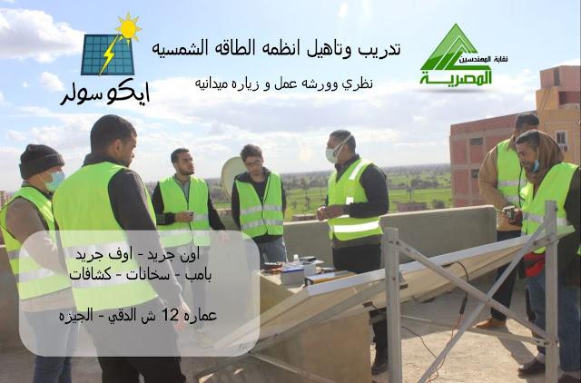 افضل كورس طاقة شمسية ECO SOLAR في مصر