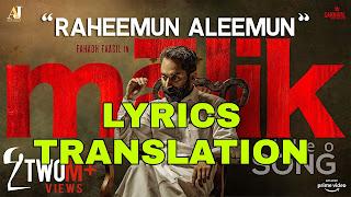 Raheemun Aleemun Lyrics in English   With Translation   – Malik
