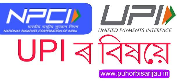UPI ৰ বিষয়ে Unified Payments Interface