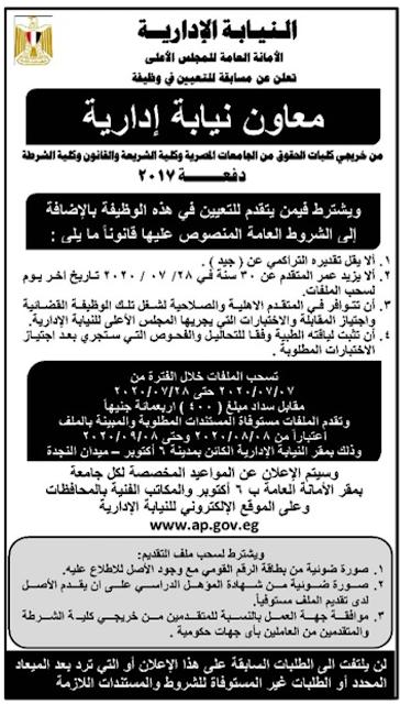 وظائف النيابة الادارية فى مصر اليوم 2020 - ننشر لكم تفاصيل اعلان وظائف النيابة الادارية وظيفة معاون نيابة ادارية وشروط التقديم