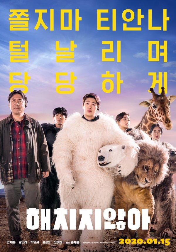 Sinopsis Secret Zoo / Haechijianha (2020)
