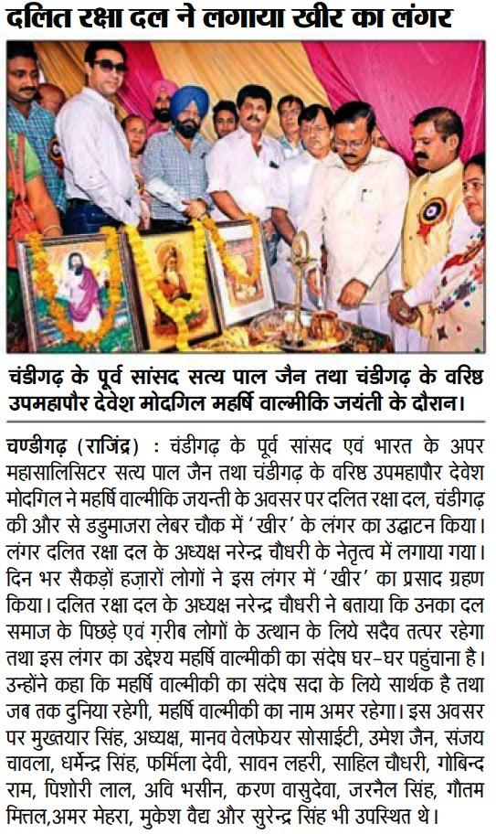 चंडीगढ़ के पूर्व सांसद सत्य पाल जैन तथा चंडीगढ़ के वरिष्ठ उपमहापौर देवेश मौदगिल वाल्मीकि जयंती के दौरान