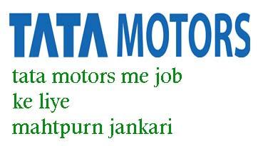 टाटा मोटर्स में जॉब के लिए महत्पूर्ण जानकारी