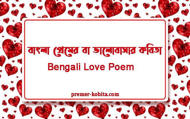 bangla-premer-valobashar-kobita-bengali-love-poetry